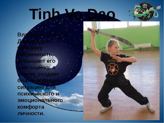 Tinh Vo Dao Владение Тинь Во Дао придает человеку уверенность, повышает его с...