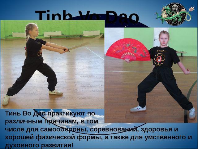 Tinh Vo Dao Тинь Во Дао практикуют по различным причинам, в том числе для сам...