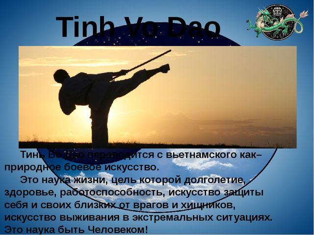 Tinh Vo Dao Тинь Во Дао переводится с вьетнамского как– природное боевое иску...