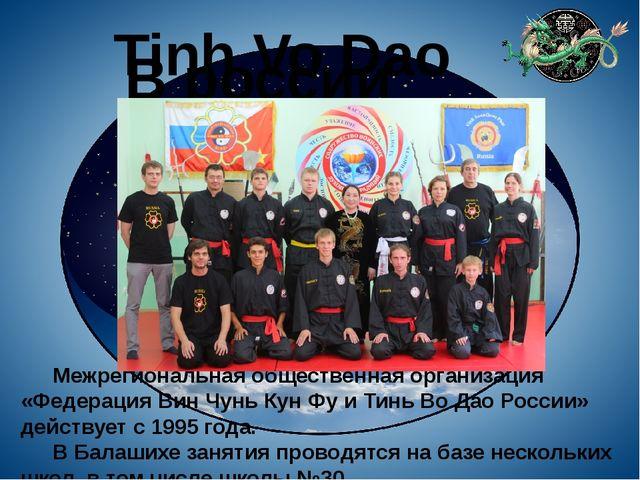 Tinh Vo Dao В россии Межрегиональная общественная организация «Федерация Вин...