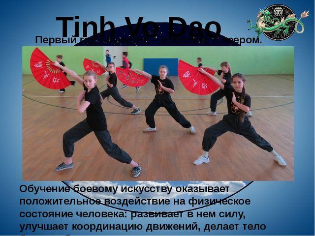 Tinh Vo Dao Первый год обучения – комплекс с веером. Обучение боевому искусст...