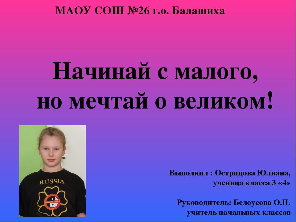 Выполнил : Острицова Юлиана, ученица класса 3 «4» Руководитель: Белоусова О.П...
