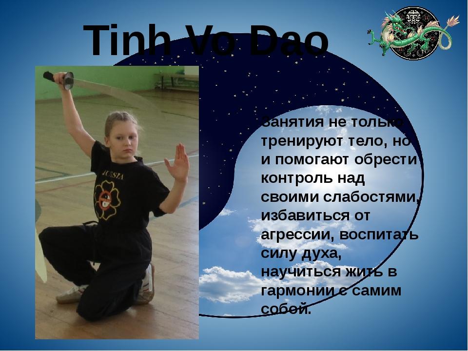 Tinh Vo Dao Занятия не только тренируют тело, но и помогают обрести контроль...