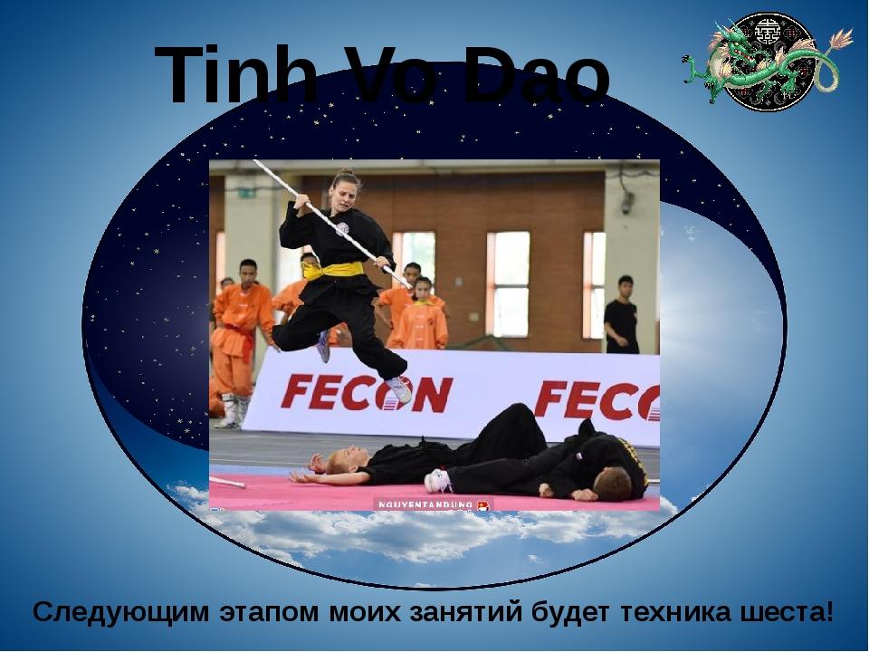 Tinh Vo Dao Следующим этапом моих занятий будет техника шеста!