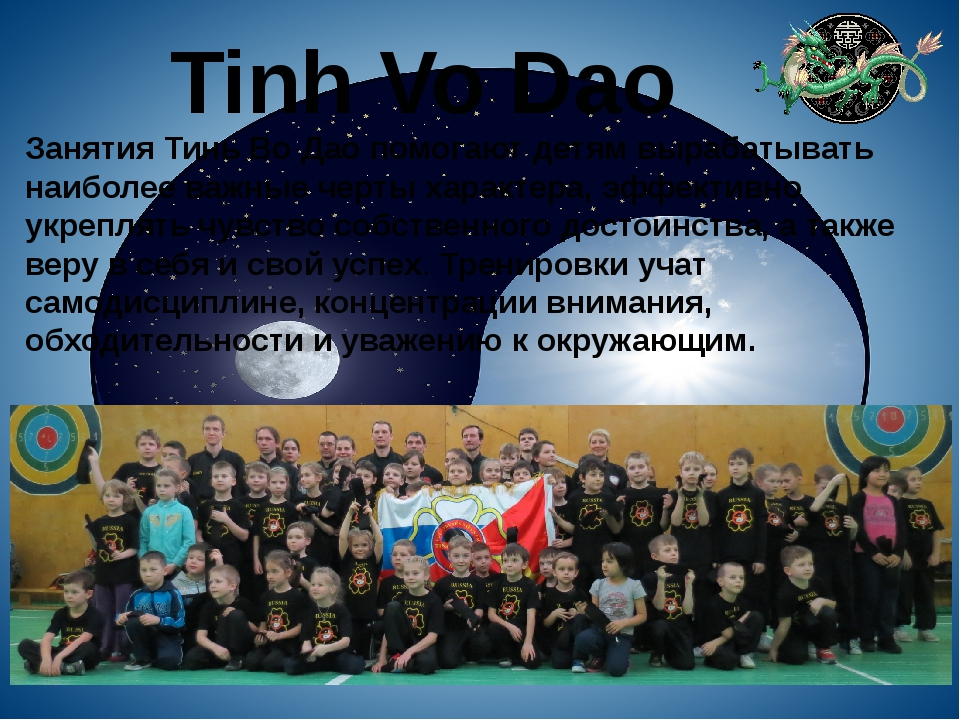 Tinh Vo Dao Занятия Тинь Во Дао помогают детям вырабатывать наиболее важные ч...