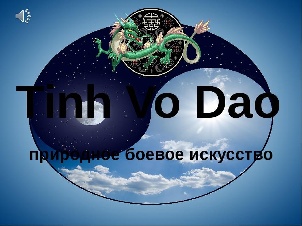 природное боевое искусство Tinh Vo Dao