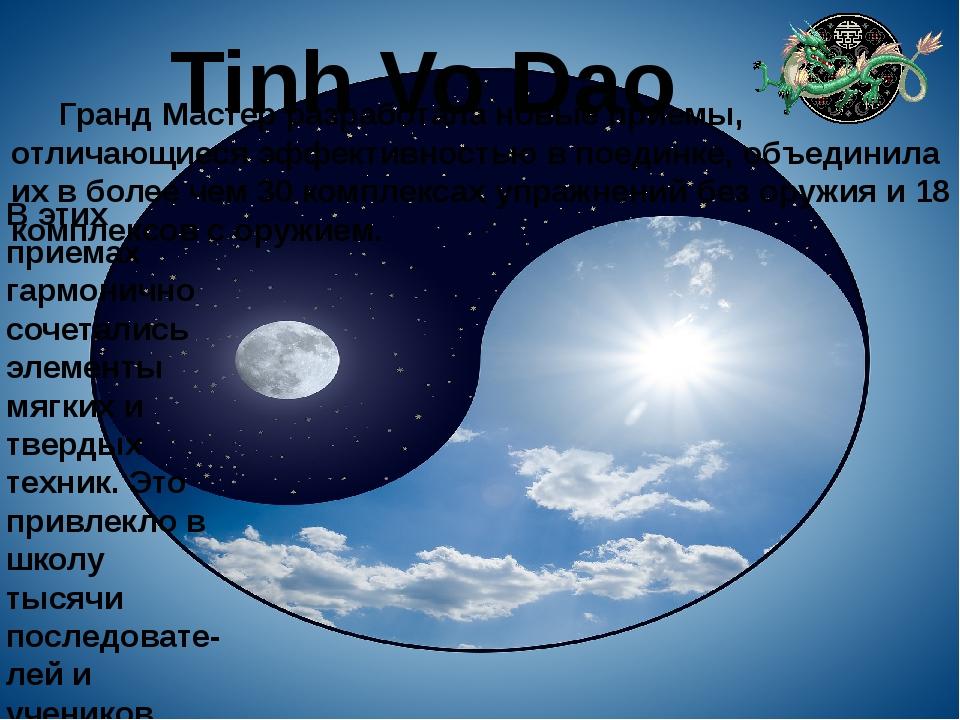 Tinh Vo Dao Гранд Мастер разработала новые приемы, отличающиеся эффективность...