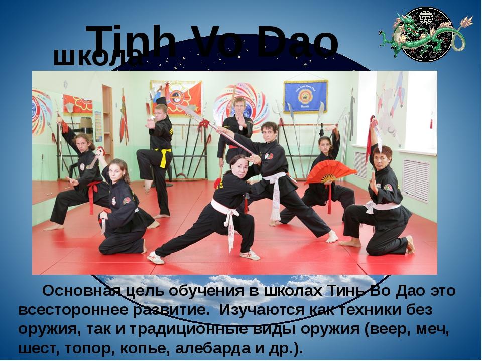 Tinh Vo Dao школа Основная цель обучения в школах Тинь Во Дао это всесторонне...