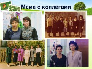 Мама с коллегами