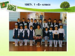 1997г. 1 «Б» класс
