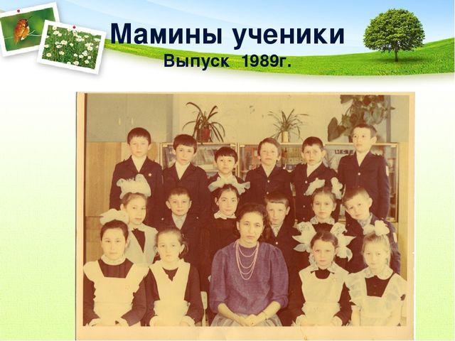 Мамины ученики Выпуск  1989г.