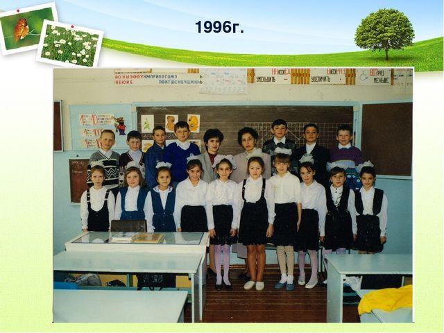 1996г.