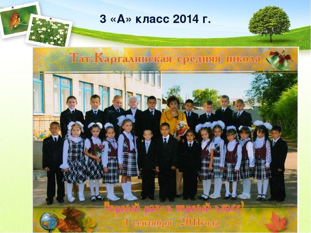 3 «А» класс 2014 г.
