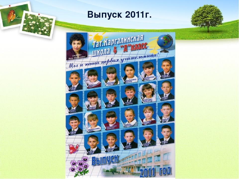 Выпуск 2011г.