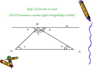 http://fcior.edu.ru/card/14119/teorema-o-summe-uglov-treugolnika-i1.html