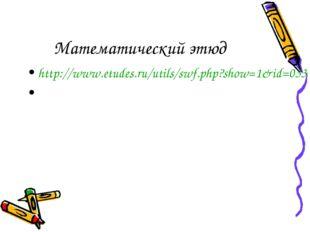 Математический этюд http://www.etudes.ru/utils/swf.php?show=1&id=033