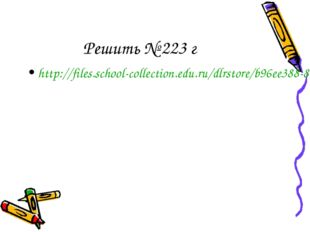 Решить № 223 г http://files.school-collection.edu.ru/dlrstore/b96ee388-8cf0-4