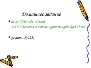 Домашнее задание http://fcior.edu.ru/card/14119/teorema-o-summe-uglov-treugol