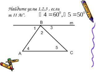 Найдите углы 1,2,3 , если m II AC,