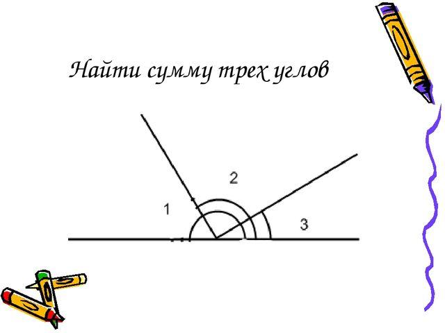 Найти сумму трех углов