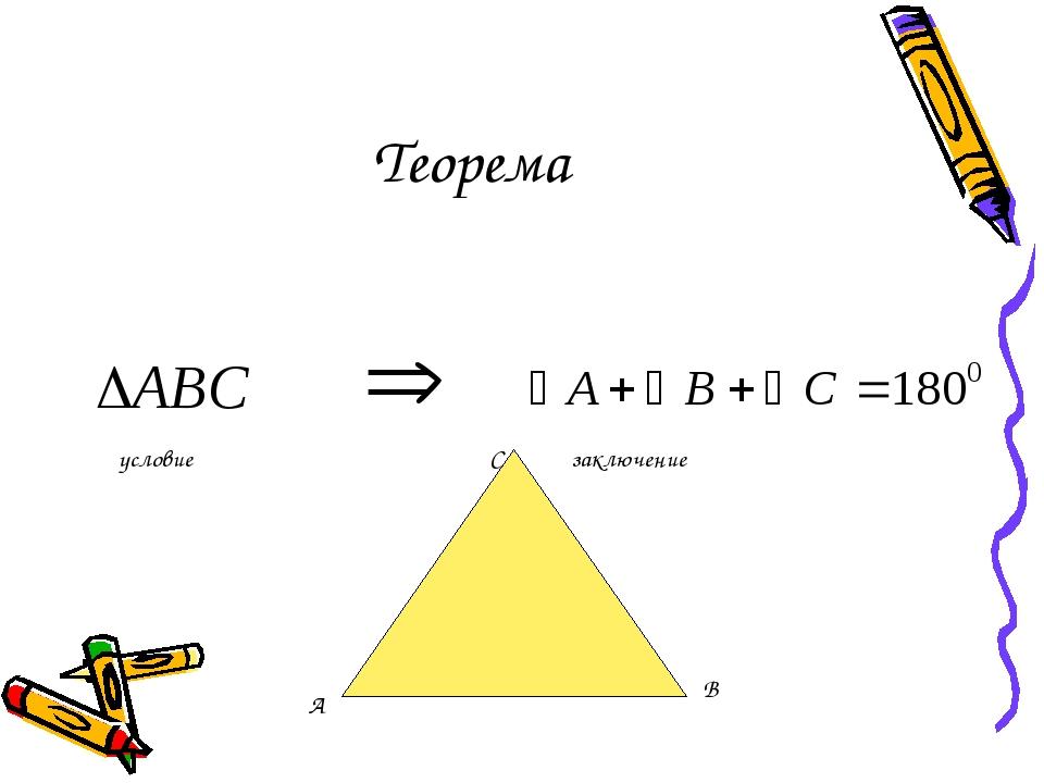 Теорема условие заключение A B C