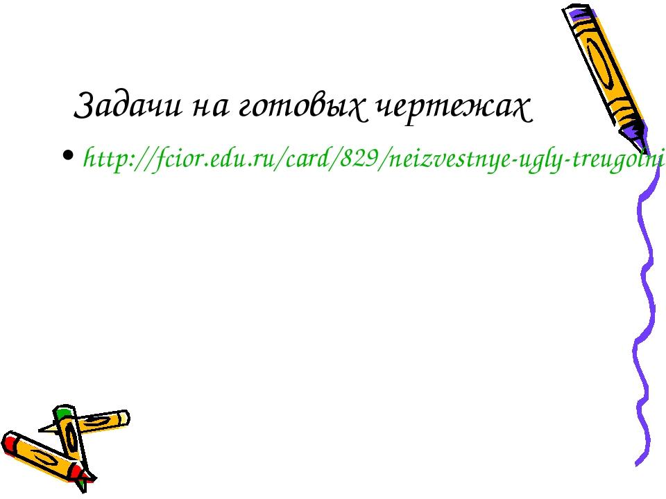 Задачи на готовых чертежах http://fcior.edu.ru/card/829/neizvestnye-ugly-treu...