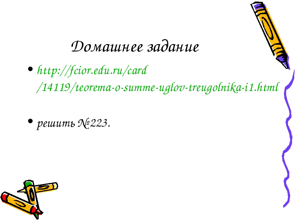 Домашнее задание http://fcior.edu.ru/card/14119/teorema-o-summe-uglov-treugol...
