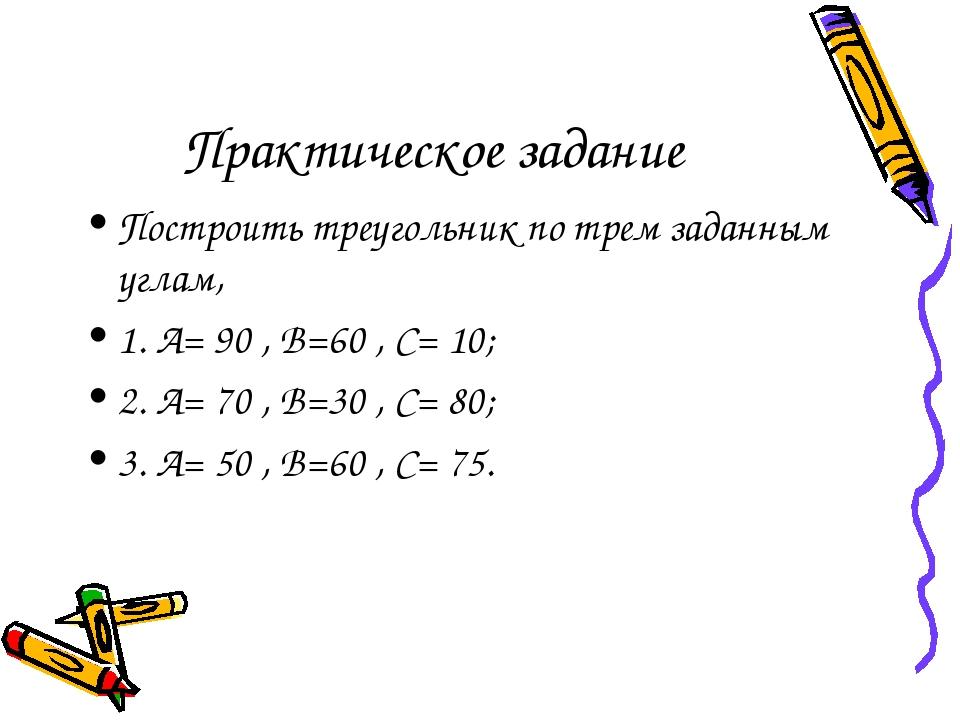 Практическое задание Построить треугольник по трем заданным углам, 1. А= 90 ,...