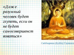 «Даже разумный человек будет глупеть, если он не будет самосовершенствоваться
