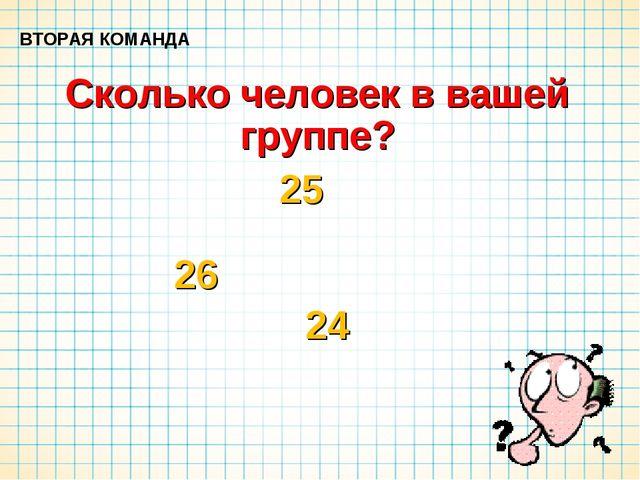 Сколько человек в вашей группе? ВТОРАЯ КОМАНДА 24 25 26