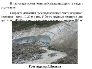 В настоящее время ледники Кавказа находятся в стадии отступания. Скорост