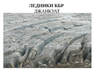 ЛЕДНИКИ КБР ДЖАНКУАТ
