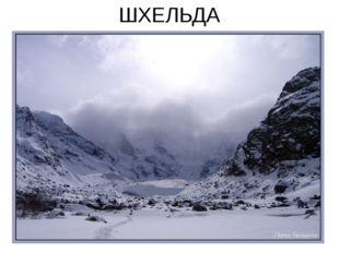 ШХЕЛЬДА