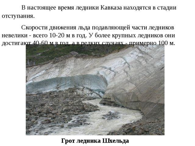 В настоящее время ледники Кавказа находятся в стадии отступания. Скорост...