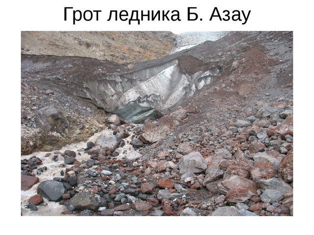 Грот ледника Б. Азау