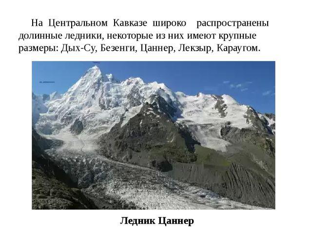 На Центральном Кавказе широко распространены долинные ледники, некоторые из...