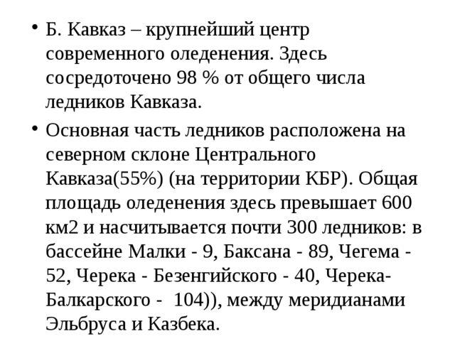 Б. Кавказ – крупнейший центр современного оледенения. Здесь сосредоточено 98...