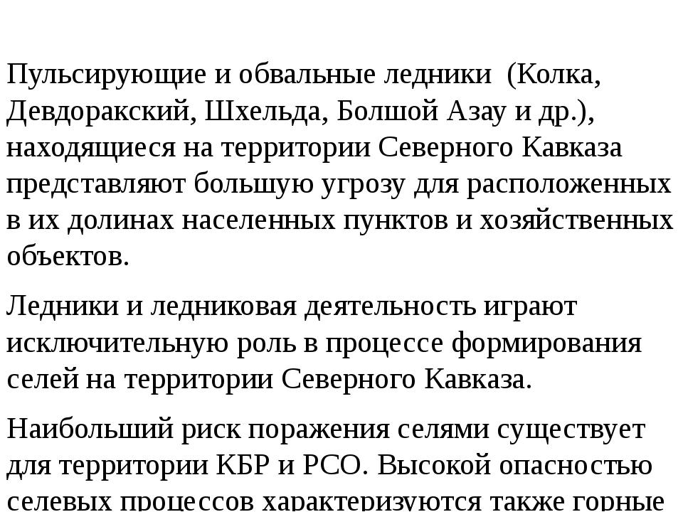 Пульсирующие и обвальные ледники (Колка, Девдоракский, Шхельда, Болшой Азау...