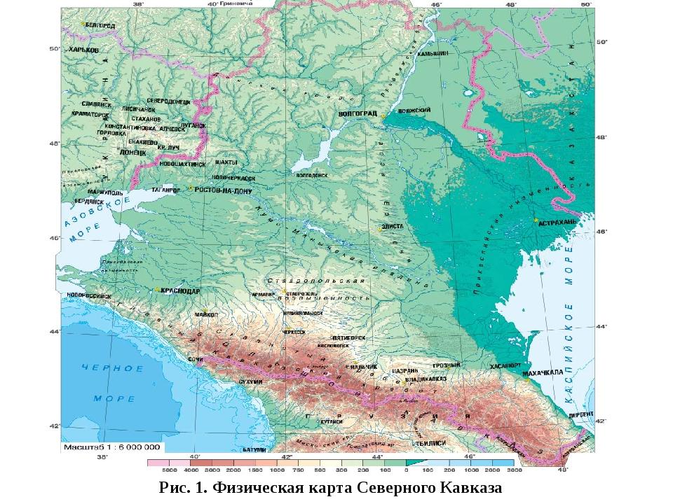 Рис. 1. Физическая карта Северного Кавказа