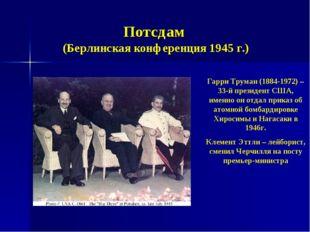 Потсдам (Берлинская конференция 1945 г.) Гарри Труман (1884-1972) – 33-й през