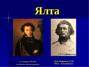 Ялта А.С. Пушкин (1799-1837)- русский поэт, прозаик, драматург Адам Мицкевич