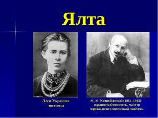Ялта Леся Украинка -поэтесса М. М. Коцюбинский (1864-1913) – украинский писат