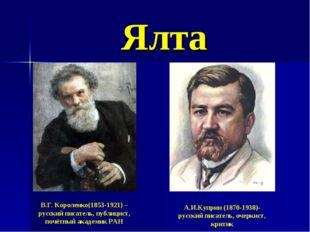 Ялта В.Г. Короленко(1853-1921) – русский писатель, публицист, почётный академ