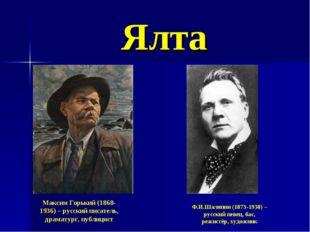 Ялта Максим Горький (1868-1936) – русский писатель, драматург, публицист Ф.И.