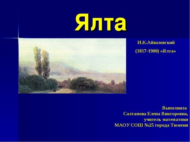 Ялта И.К.Айвазовский (1817-1900) «Ялта» Выполнила Салтанова Елена Викторовна,...