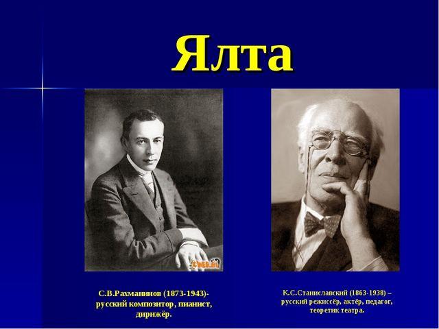 Ялта С.В.Рахманинов (1873-1943)- русский композитор, пианист, дирижёр. К.С.Ст...