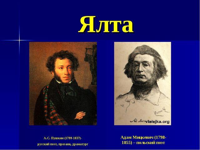Ялта А.С. Пушкин (1799-1837)- русский поэт, прозаик, драматург Адам Мицкевич...