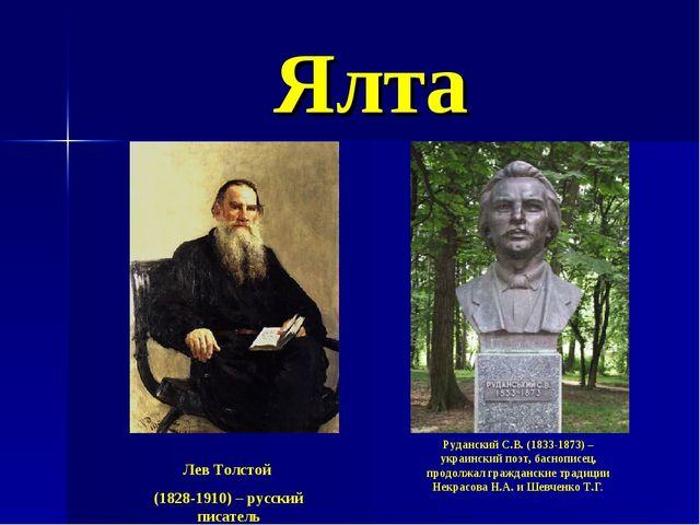 Ялта Лев Толстой (1828-1910) – русский писатель Руданский С.В. (1833-1873) –...