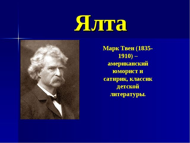 Ялта Марк Твен (1835-1910) – американский юморист и сатирик, классик детской...