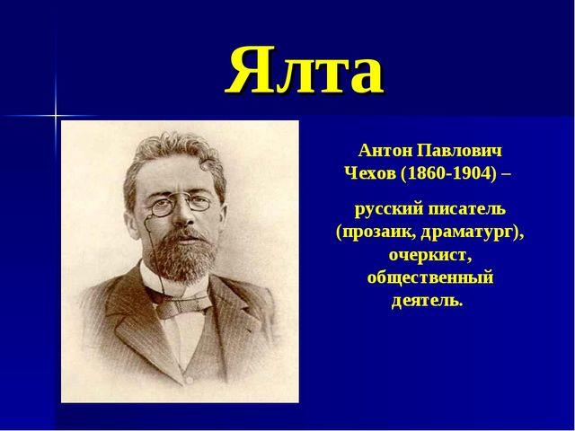 Ялта Антон Павлович Чехов (1860-1904) – русский писатель (прозаик, драматург)...